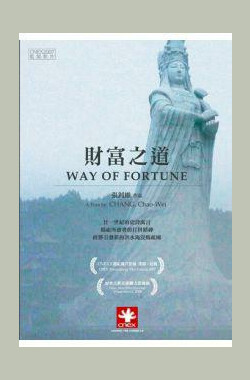 财富之道 Way of Fortune (2007)