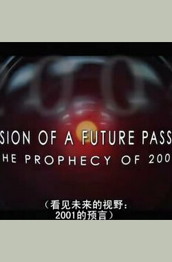 看见未来的视野:2001的预言 Vision of a Future Passed: The Prophecy of 2001 (2007)