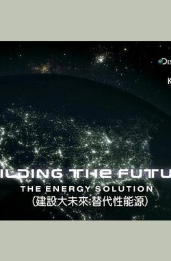建设大未来:替代性能源 building the future:the energy solution (2009)