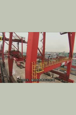 国家地理伟大工程巡礼:中国终极港口 National Geographic Megastructures: Deep Ocean Port (2007)