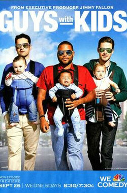 奶爸当家 Guys With Kids (2012)
