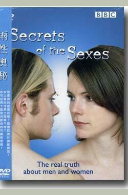 BBC两性奥秘 BBC Secrets of the Sexes