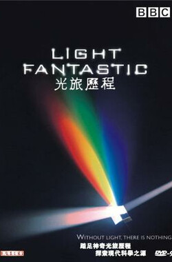 光的故事 BBC Light Fantastic (2007)