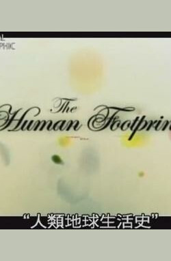 人类足迹 The Human Footprint (2007)