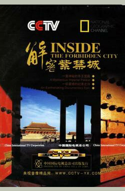国家地理:解密紫禁城 National Geographic: Inside The Forbidden City (2007)
