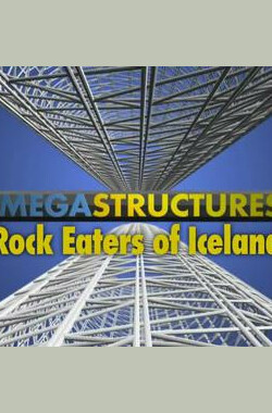 国家地理-伟大工程巡礼:巨大挖掘机 National Geographic - Megastructures: Rock Eaters of Iceland