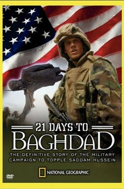 巴格达21天 National Geographic: 21 Days to Baghdad (2003)