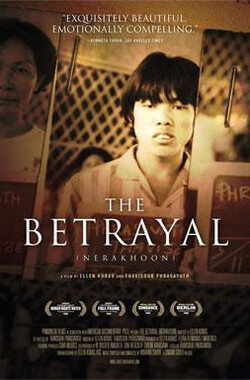 背叛 The Betrayal - Nerakhoon (2008)