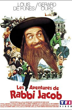 雅各布教士历险记 Les aventures de Rabbi Jacob (1973)