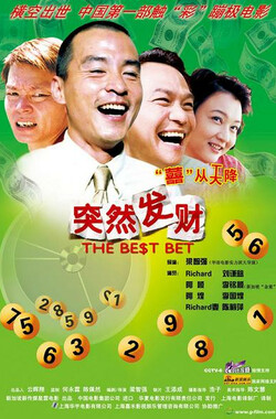 The Best Bet 突然发财 (2006)