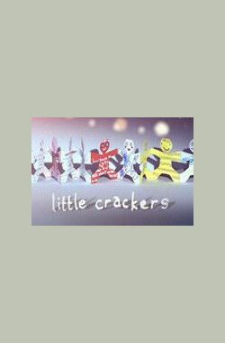小薄饼 Little Crackers (2010)