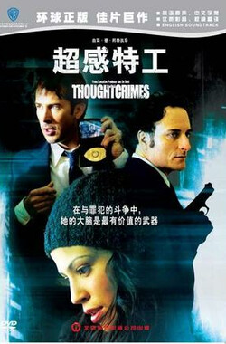 超感特工 Thought Crimes (2003)