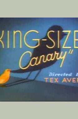 巨型金丝雀 King Size Canary (1947)