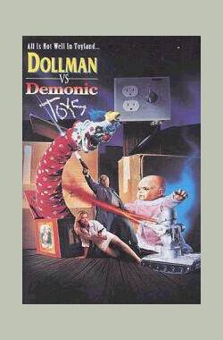 恶魔玩具大对决 Dollman vs. Demonic Toys (1993)