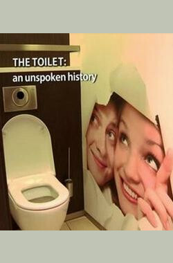 厕所秘史 The Toilet: An Unspoken History (2012)