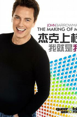我就是我:杰克上校 The Making of Me (2008)