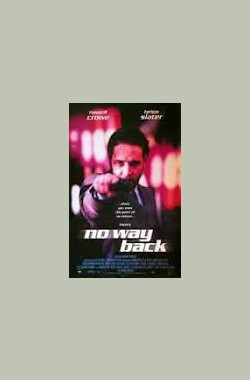 致命危机 No Way Back (1995)