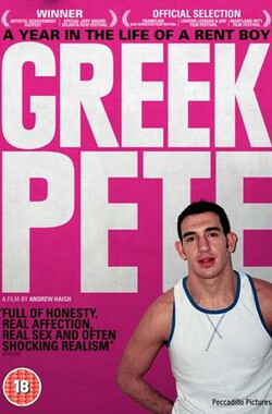 皮特的生活 Greek Pete (2009)