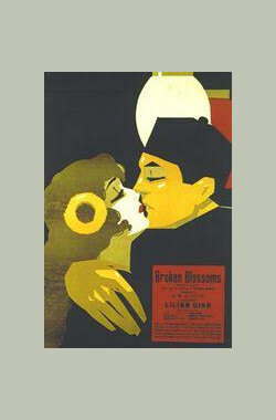 残花泪 Broken Blossoms or The Yellow Man and the Girl (1919)