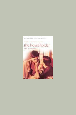 房主 The Householder (1963)