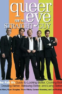 粉雄救兵 Queer Eye for the Straight Guy (2003)