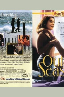 不合时宜 out of season (1999)