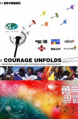 勇气袒露 Courage Unfolds