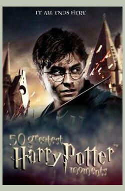 哈利·波特系列的50个精彩瞬间 50 Greatest Harry Potter Moments (2011)