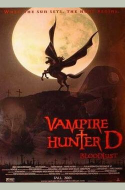 吸血鬼猎人D Vampire Hunter D: Bloodlust (2000)