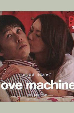 love machine (2012)