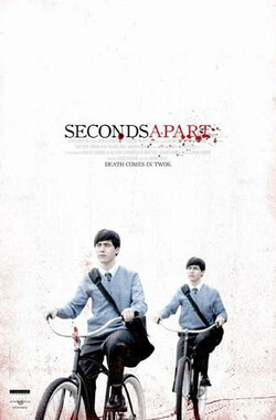 分秒间离 Seconds Apart (2011)