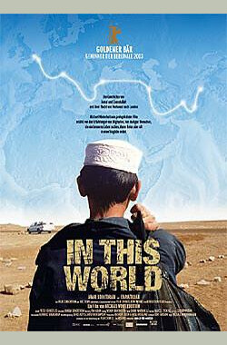 尘世之间 In This World (2002)