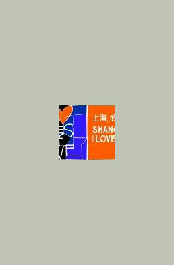 上海,我爱你 Shanghai, I Love You