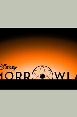 明日世界 Tomorrowland (2015)