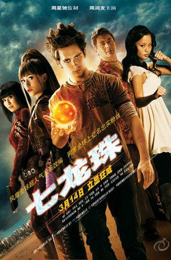 七龙珠 Dragonball Evolution (2009)
