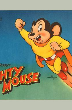 太空飞鼠 The Mighty Mouse Playhouse (1955)