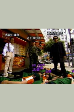 real on line 請登入線實 (2005)