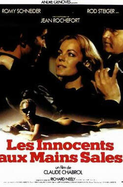 无辜的凶手 Les innocents aux mains sales (1975)