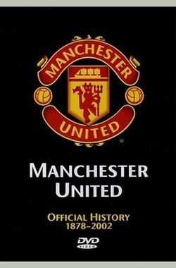 曼联官方史 Manchester United The Official History 1872-2002 (2002)