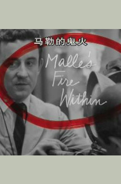 马勒的鬼火 Malle's Fire Within
