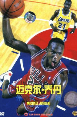 绝对的乔丹 Michael Jordan: Come Fly with Me (1989)