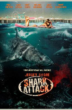 鲨鱼侵袭 Jersey Shore Shark Attack (2012)
