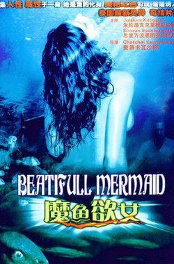 情迷美人鱼 Beautiful Mermaid
