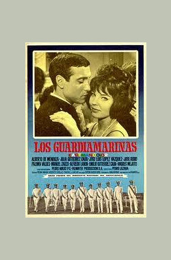 海军学员 Los guardiamarinas (1967)