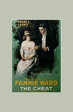 蒙骗 The Cheat (1915)