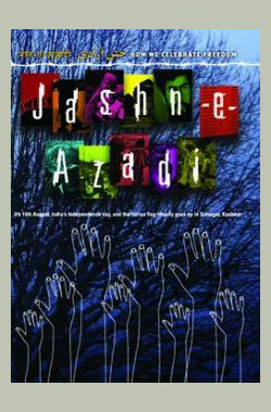 我们如何欢庆自由 Jashn-e-azadi – How We Celebrate Freedom (2007)