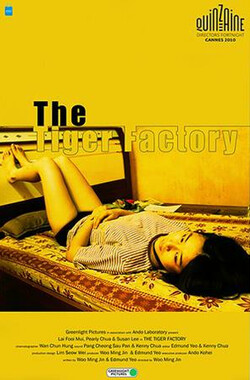 虎厂 The Tiger Factory (2011)