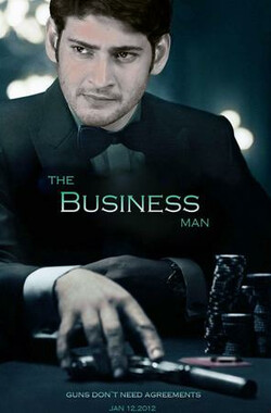 商人 Business Man (2012)