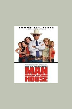辣妹保镖 Man of the House (2005)
