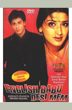 英国绅士,印度淑女 English Babu Desi Mem (1997)